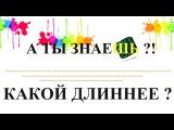 САМЫЙ ДЛИННЫЙ ГОРОД в РОССИИ. А что ты о нем знаешь?!
