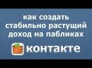 Как зарабатывать на публичных страницах пабликах ВКонтакте
