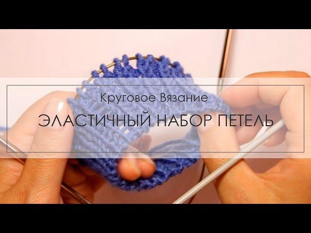 Эластичный набор петель для кругового вязания