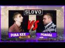 SLOVO | Ростов - Dima Kex vs. Ремэйд (БитваГородов)