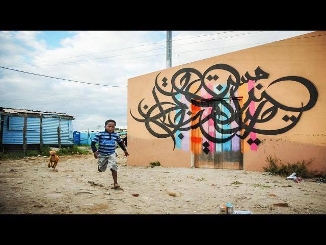 Уличные граффити как посланники надежды и мира | Эль Сид | TED Talks