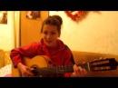 Талантливая девочка поет и играет на гитаре красиво Классная песня о любви