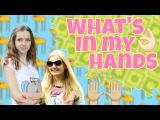 WHAT'S IN MY HANDS/Что в моих руках?!
