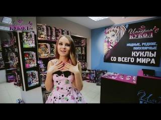 Империя кукол. Нереально крутой магазин Монстр Хай.  Monster High и Ever After High