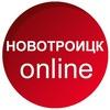 Новотроицк Online