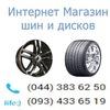 Интернет Магазин Шин и Дисков Nakat.com.ua