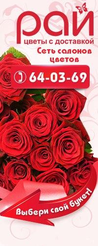 Цветы онлайн иркутск