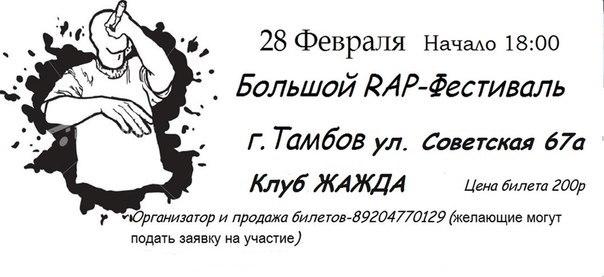 Афиша Тамбов Большой Rap фестиваль