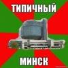 Типичный Минск