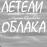 """Логотип """"ЛЕТЕЛИ ОБЛАКА"""" фестиваль памяти Марины Гужвенко"""