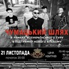 Чумацьккий Шлях & ПанПупец' 21/11 в Royal Pub