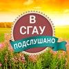 Подслушано в СГАУ им. Вавилова | Саратов