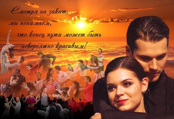 Танцы со звездами. Россия-1 - Страница 17 NSXa7YHLc_I