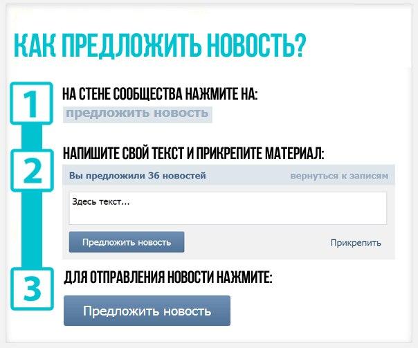 Как сделать предложи новость вконтакте