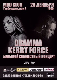 20.12.14. DRAMMA\Kerry Force.СПБ