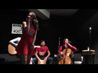 Shocking Red - Baggin (acoustic)