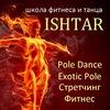 Школа фитнеса и танцев Ishtar.
