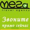 Турагентство МЕГА Ульяновск