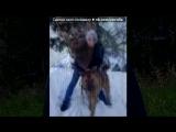 «яяяя» под музыку RinaDeli & Честный - Вспоминай меня (2015). Picrolla