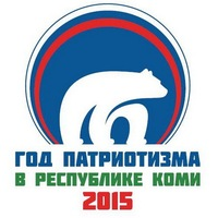 Год патриотизма в Республике Коми
