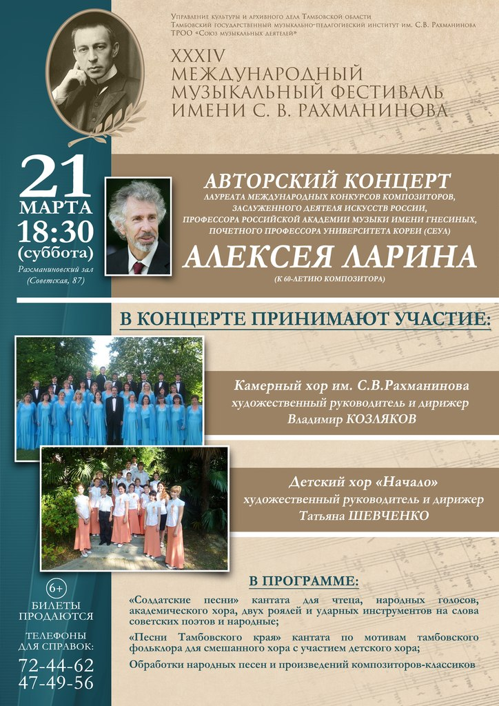 Афиша Тамбов 21.03.15 Авторский концерт Алексея Ларина