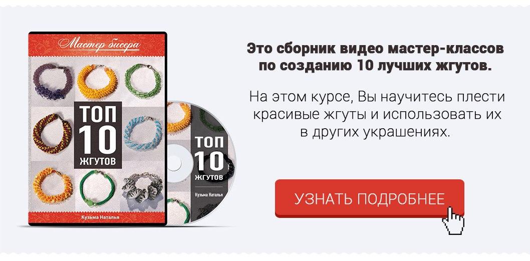 """Курс """"Жгуты ТОП-10"""" узнать подробнее >>"""