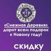 """""""СНЕЖНАЯ ДЕРЕВНЯ"""" г.Кировск"""