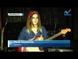 Фанк, джаз, панк-рок, дум-метал и альтернативный рок - на фестивале