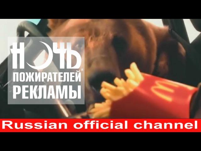 Макдоналдс McDonalds ( Медведи ) - Рекламный ролик ( Ночь пожирателей рекламы )