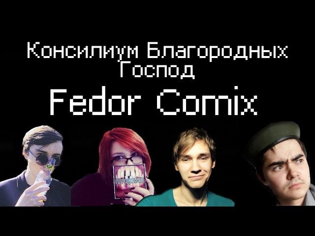 Консилиум Благородных Господ 4 (Fedor Comix)