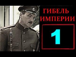 Гибель Империи 1 серия (Демон) 2005.Криминальный сериал фильм кино