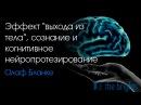 Олаф Бланке: Эффект «выхода из тела», сознание и когнитивное нейропротезирование | Olaf Blanke: Out-of body experiences, consciousness, and cognitive neuroprosthetics (TED talks RUS x)