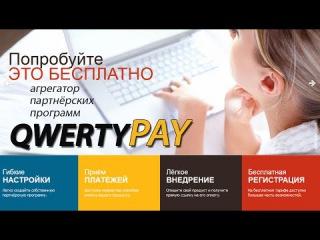 QwertyPay - отзывы об агрегаторе партнерских программ. Квертипей - лучший заработок на партнёрках