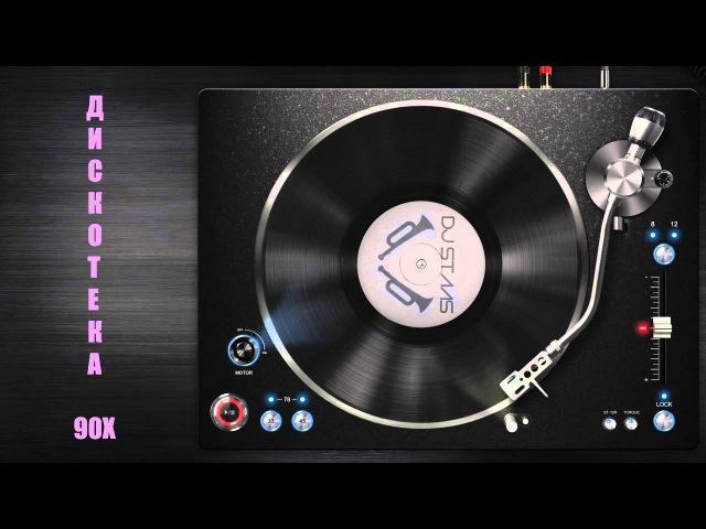 СУПЕРДИСКОТЕКА 90-х REMiX (Mixed Compiled by DJSTAAS) Часть 01