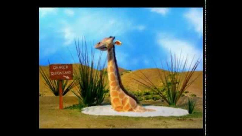 Робоцып - Жираф в зыбучих песках (гоблин)
