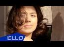 Domino - Для тебя / ELLO UP^ /