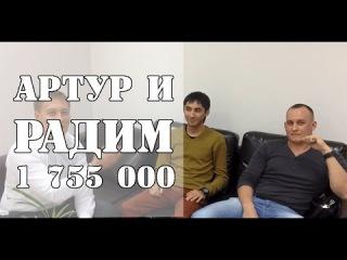 Результаты. Артур и Радим 1 млн 755 000 рублей за 2 месяца
