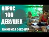 Займемся Сексом? (Социальный Эксперимент) / Asking 100 Girls For Sex (Russian)