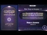 Аль-Джавахир аль-калямия (акыда для начинающих). Урок 1. Вера в Аллаха, часть 1 | www.azan.kz