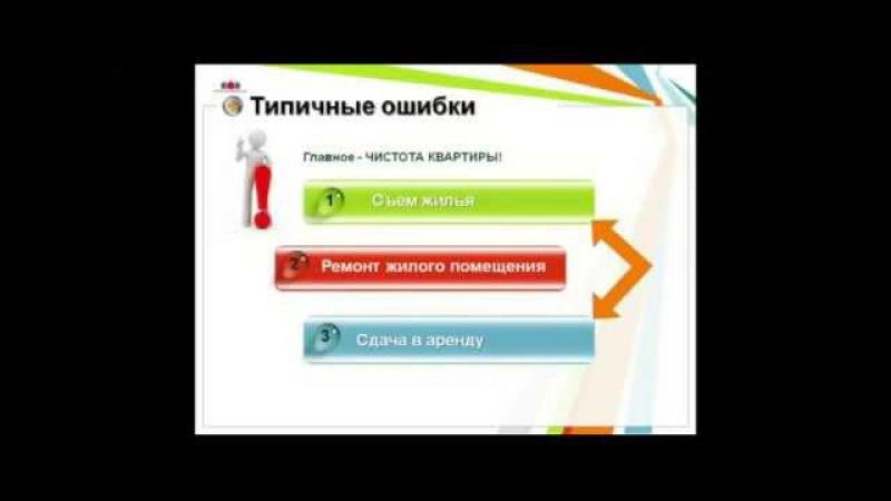 Семинар Как начать бизнес на посуточной аренде? Светлана Рукосуева.