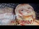Марина Журавлёва Не забуду