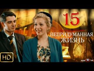 Непридуманная жизнь 15 серия HD (сериал 2015)