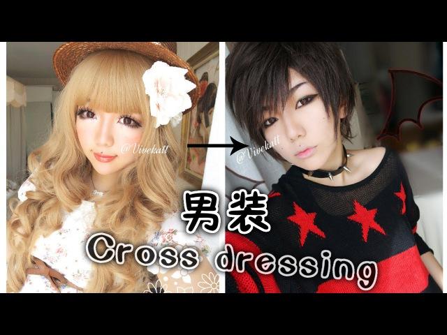 男装メイクCross-dressing / tomboy / danso makeup tutori