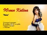 Юлия Kalina - Мама (Live)