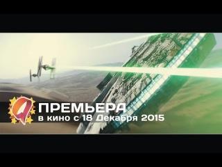 Звёздные войны: Эпизод 7 (2015) HD трейлер (русский) | премьера фильма Джей Джей Абрамса 18 декабря