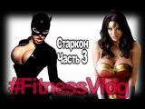 #Fitness Vlog