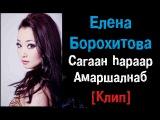 [Клип] Елена Борохитова - Сагаан hараар Амаршалнаб [LIGA]