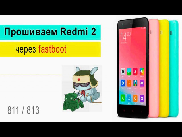 Прошивка Xiaomi Redmi 2 через fastboot