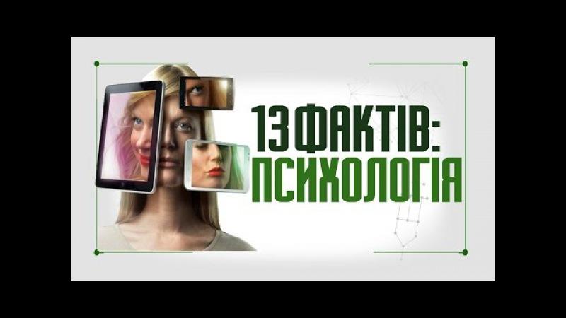 13 дивовижних фактів про психологію людини