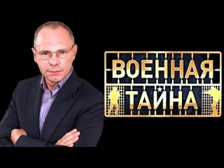 Views военная тайна с игорем прокопенко